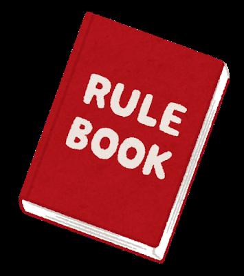 ルールを「変える」とルールを「破る」